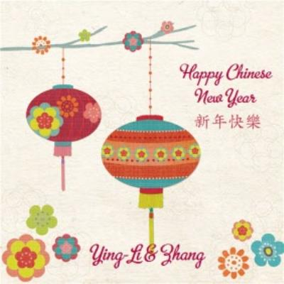 Lanterns Hanging From Tree Personalised Happy Chinese New Year Card