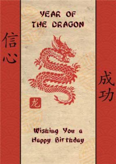 Chinese Year Of The Dragon Happy Birthday Card
