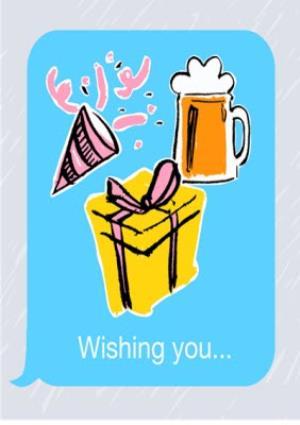 Greeting Cards - Birthday concertina card - emoji  - Image 2